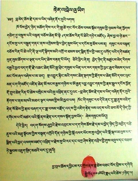 Các Thư Chứng Thực Và Chúc Mừng Đức Yangwo Wan Ko Yeshe Norbu 18