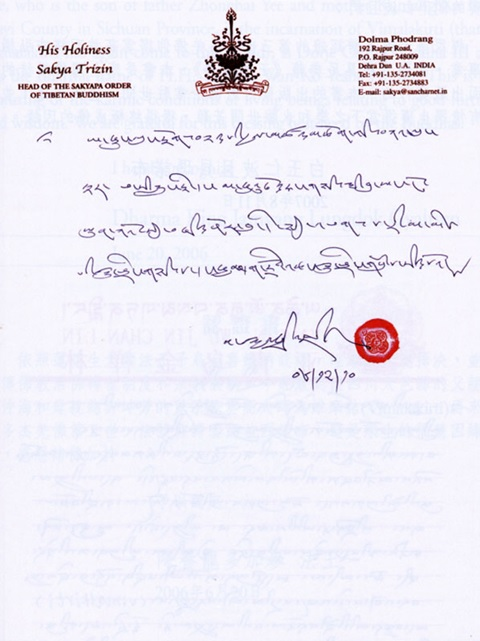 Các Thư Chứng Thực Và Chúc Mừng Đức Yangwo Wan Ko Yeshe Norbu 1