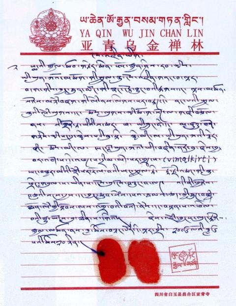 Các Thư Chứng Thực Và Chúc Mừng Đức Yangwo Wan Ko Yeshe Norbu 5