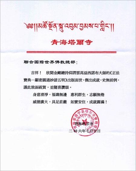 Các Thư Chứng Thực Và Chúc Mừng Đức Yangwo Wan Ko Yeshe Norbu 8