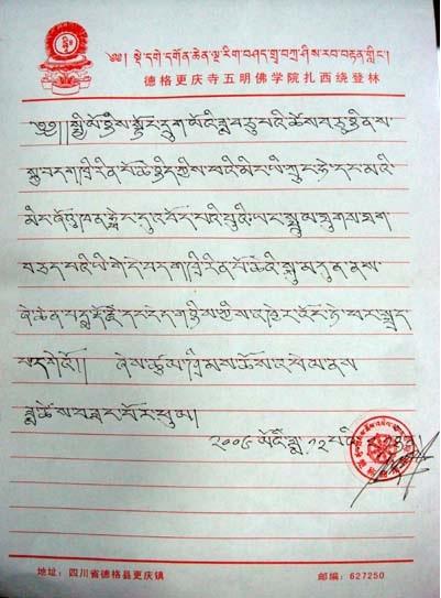 THÔNG CÁO TRỌNG THỂ Từ Nhà Xuất Bản Phật Giáo Thế Giới Và Công Ty Tiếng Nói Giáo Pháp Thế Giới 8