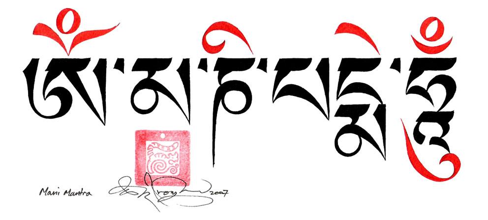 Đức Quán Thế Âm Avalokiteshvara và thần chú sáu âm 3